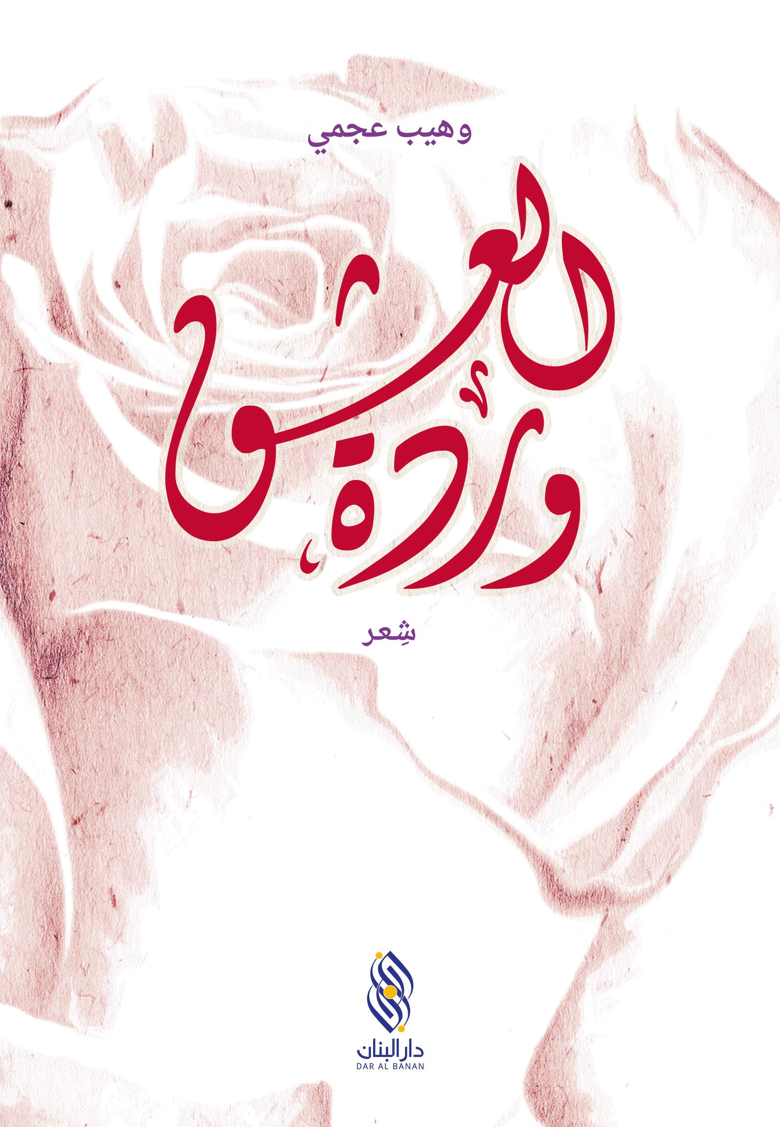 وردة العشق