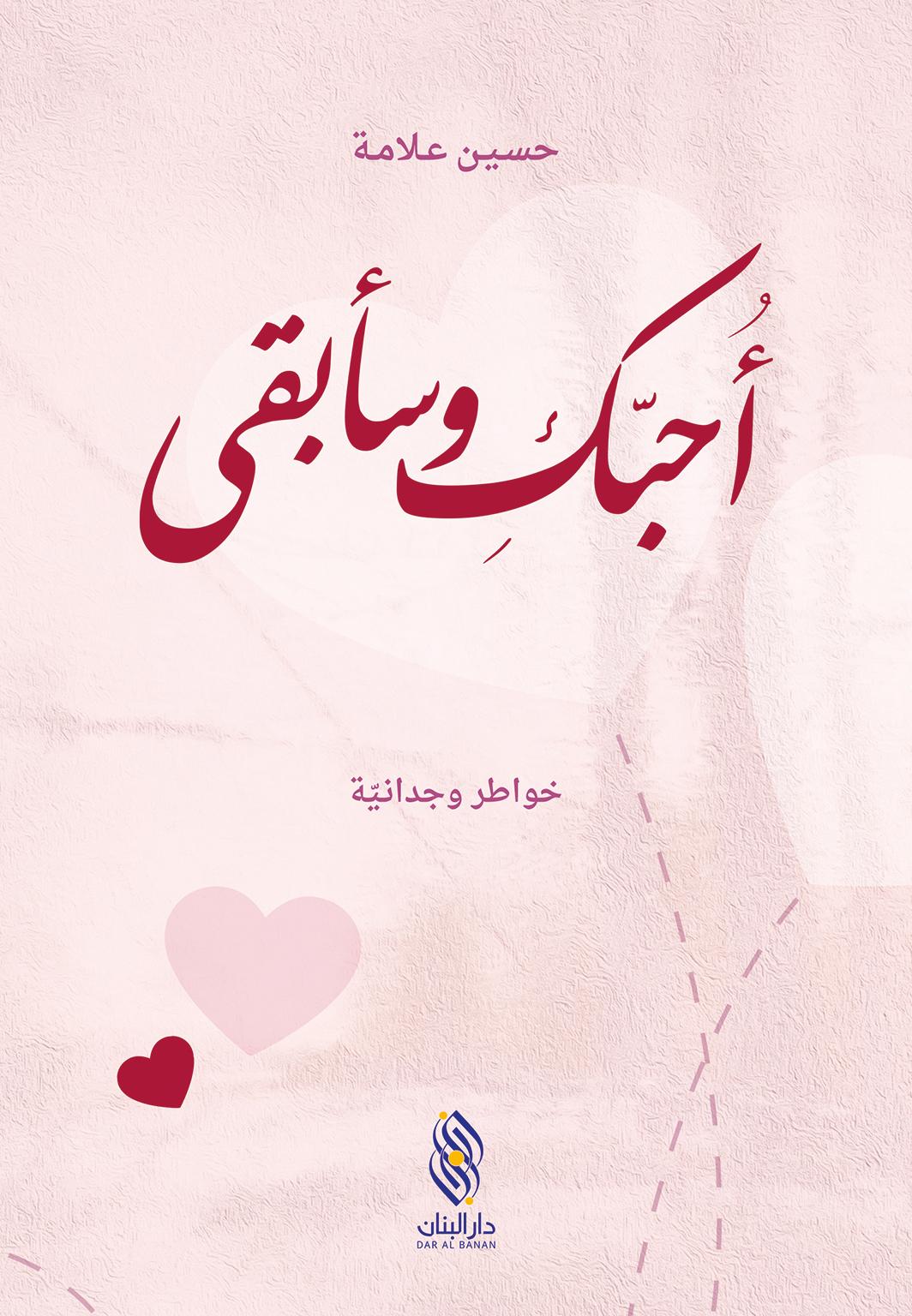حسين علامة - أحبك وسأبقى