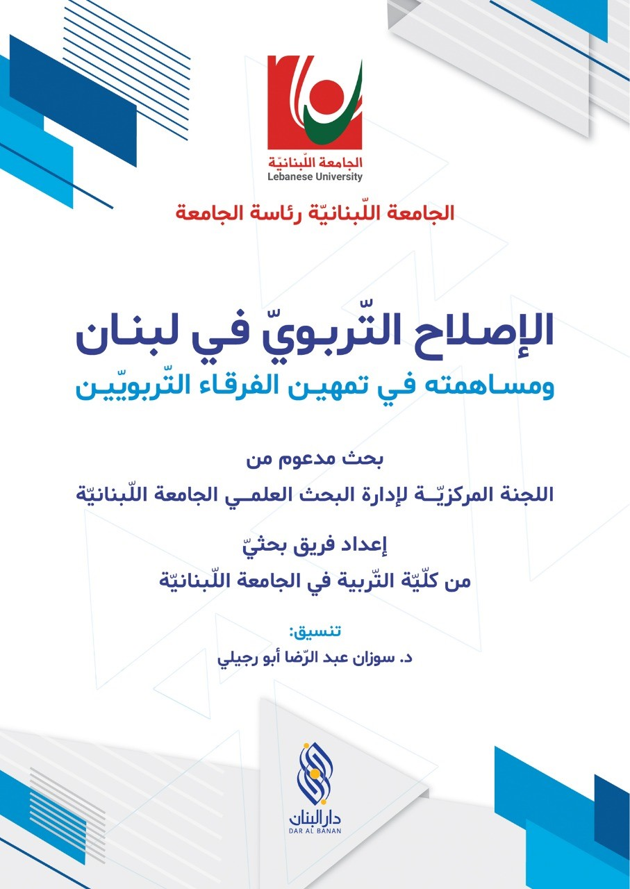 الإصلاح التّربويّ في لبنان