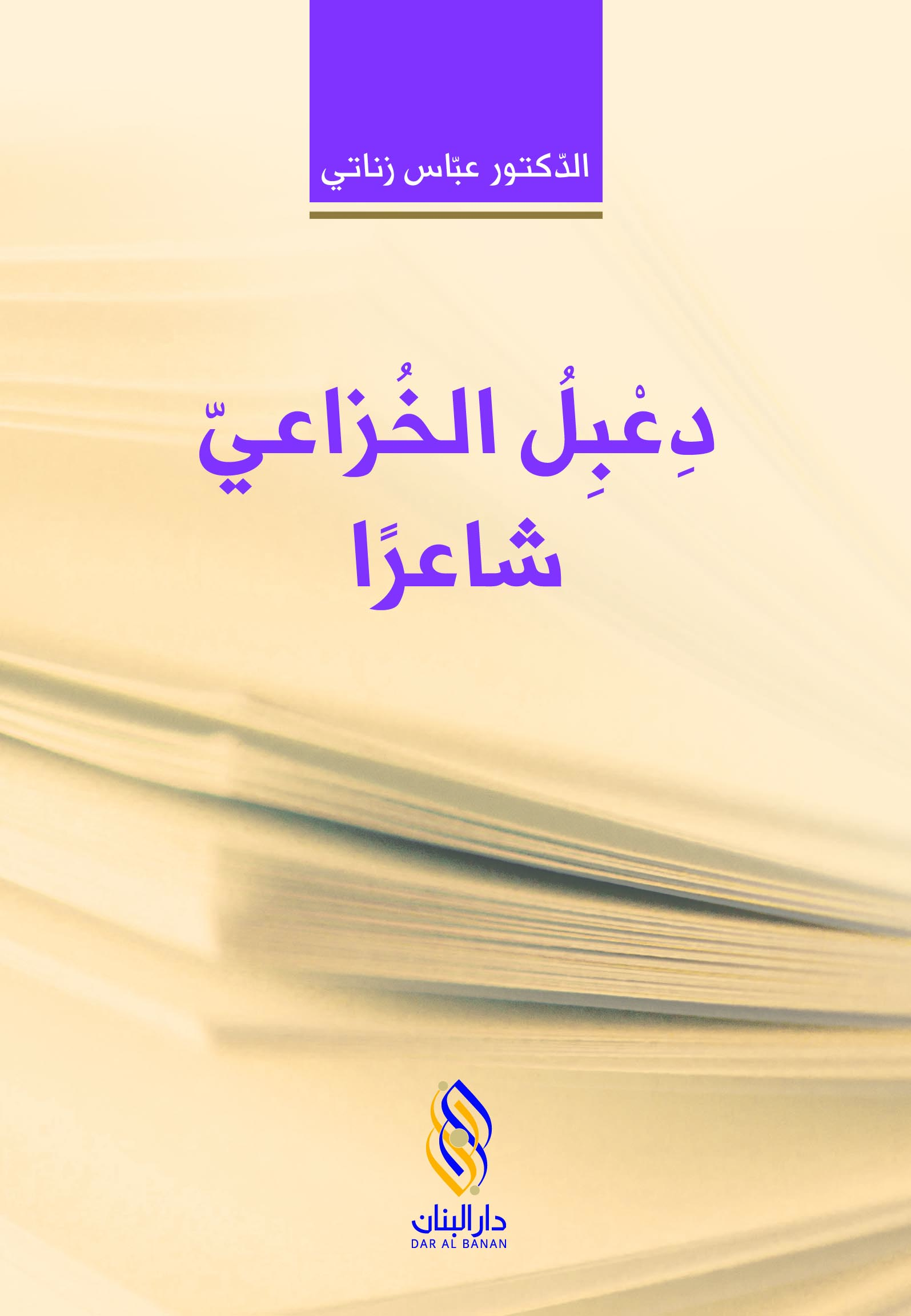 دِعبل الخُزاعي شاعرًا